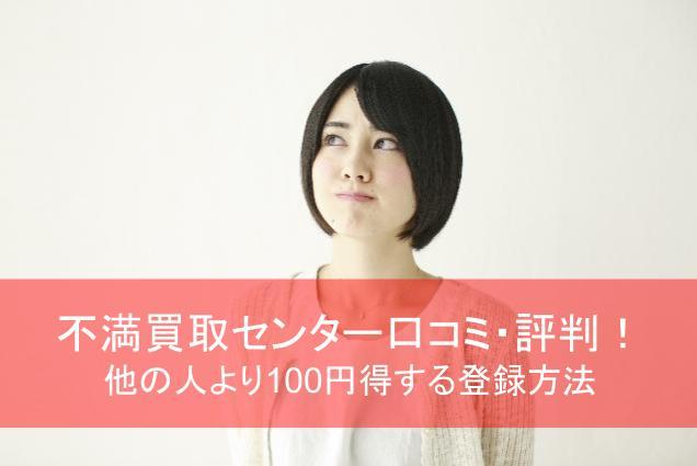不満買取センター口コミ・評判!