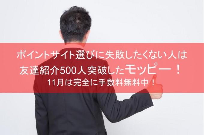 友達紹介500人突破!11月は完全に手数料無料中!