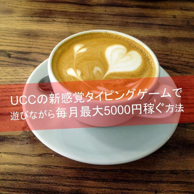 UCCの新感覚タイピングゲーム