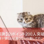 【感謝】i2iポイント200人突破!お金が欲しいと願うなら行動して行こう!
