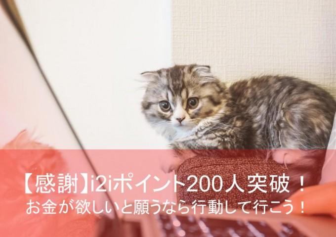 【感謝】i2iポイント200人突破!