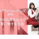 ひかりTVショッピング評判口コミ!最大50%還元!GOGOバザール開催中で色んなボーナスゲット【7/5 11:59まで】