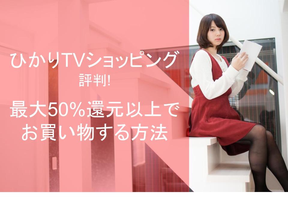 ひかりTVショッピング評判口コミ!最大50%還元以上でお買い物