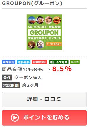 グルーポン8.5