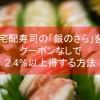 宅配寿司の「銀のさら」をクーポンなしで2.4%以上得する方法