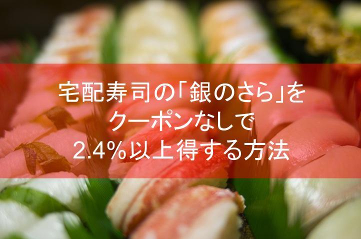 宅配寿司の「銀のさら」を2.4%とく