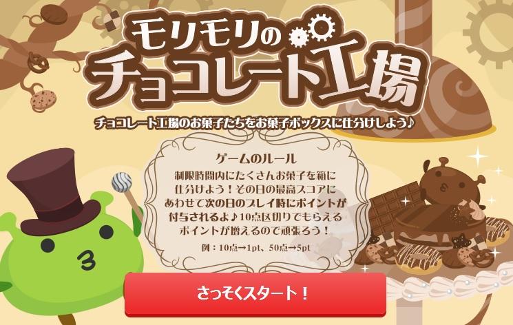 モリモリのチョコレート工場