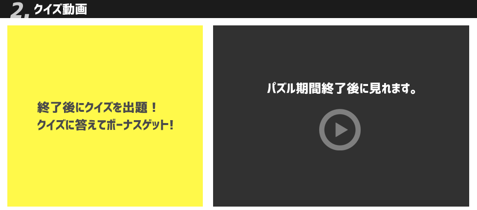 クイズ動画