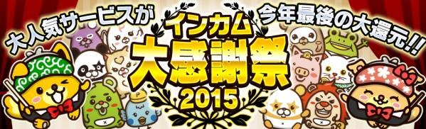 ポイントインカム大感謝祭2015