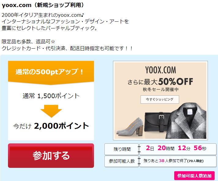 2000円お得
