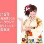 2016年ネットで福袋買うならポイントタウンで最大5万円チャンス!期間限定