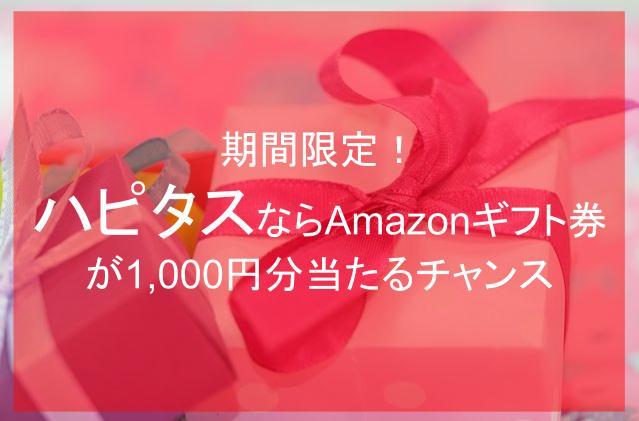 期間限定!ハピタスならAmazonギフト券が1,000円分当たるチャンス