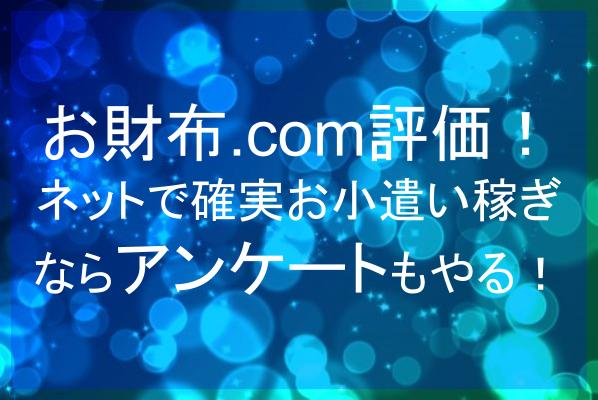お財布.com評価!ネットで確実お小遣い稼ぎならアンケートもやる!