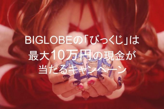 BIGLOBEのびっくじは最大10万円の現金が当たるキャンペーン