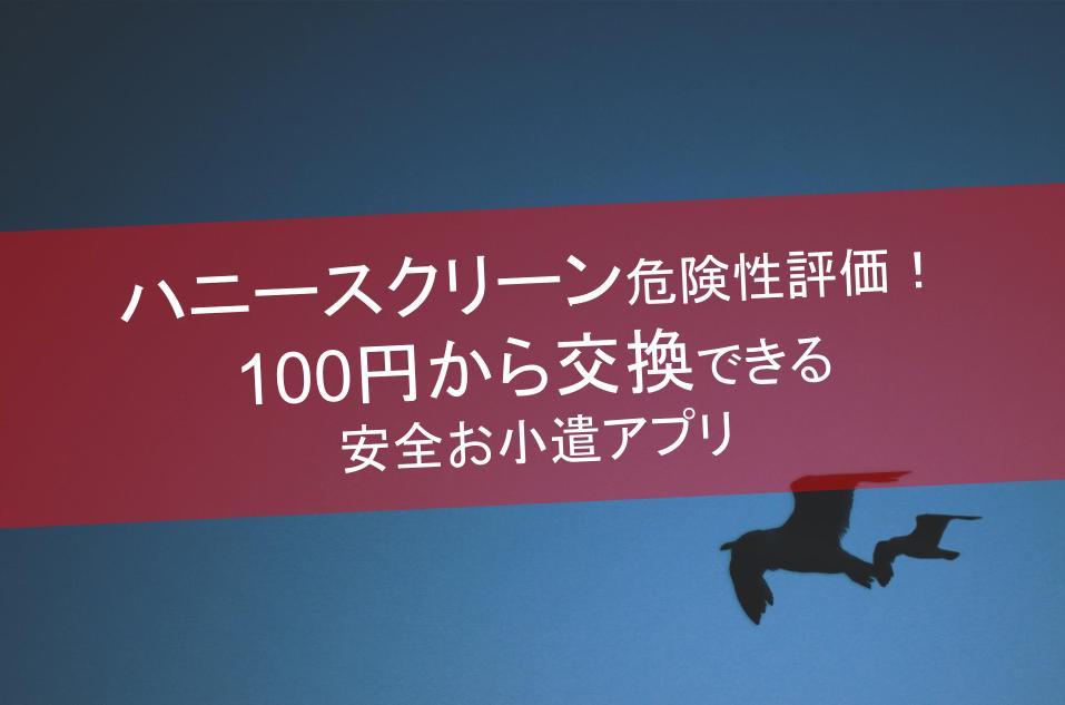 ハニースクリーン危険性!交換先が増えて最低換金額100円からの安全お小遣アプリ