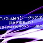 G-Cluster(ジークラスタ)評判評価まとめ!クラウドゲーム機が先着でお得に!