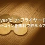 bitFlyer(ビットフライヤー)評判評価!1円も使わずにビットコインを無料で貯める方法  5/7までログインボーナス有