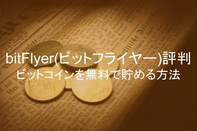 bitFlyer(ビットフライヤー)評判評価!1円も使わずにビットコインを無料で貯める方法