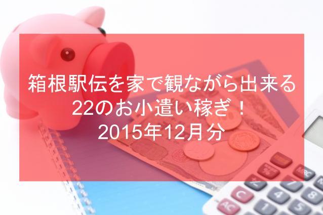 箱根駅伝を家で観ながら出来る22のお小遣い稼ぎ!2015年12月分