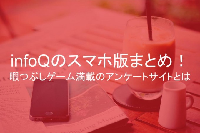 infoQのスマホ版まとめ!