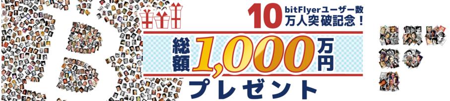 総額1000万円