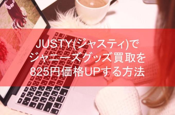 JUSTY(ジャスティ)でジャニーズグッズ買取を825円価格UPする方法