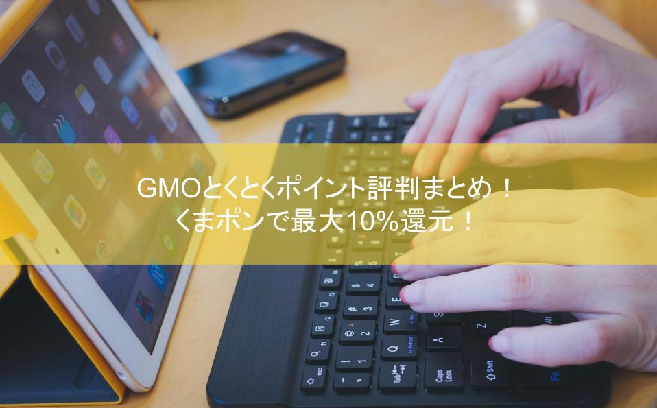 GMOとくとくポイント評判まとめ!2