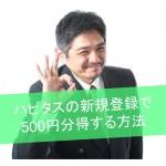 【7/5まで】ハピタスの新規登録で500円分+最大5000円得する方法