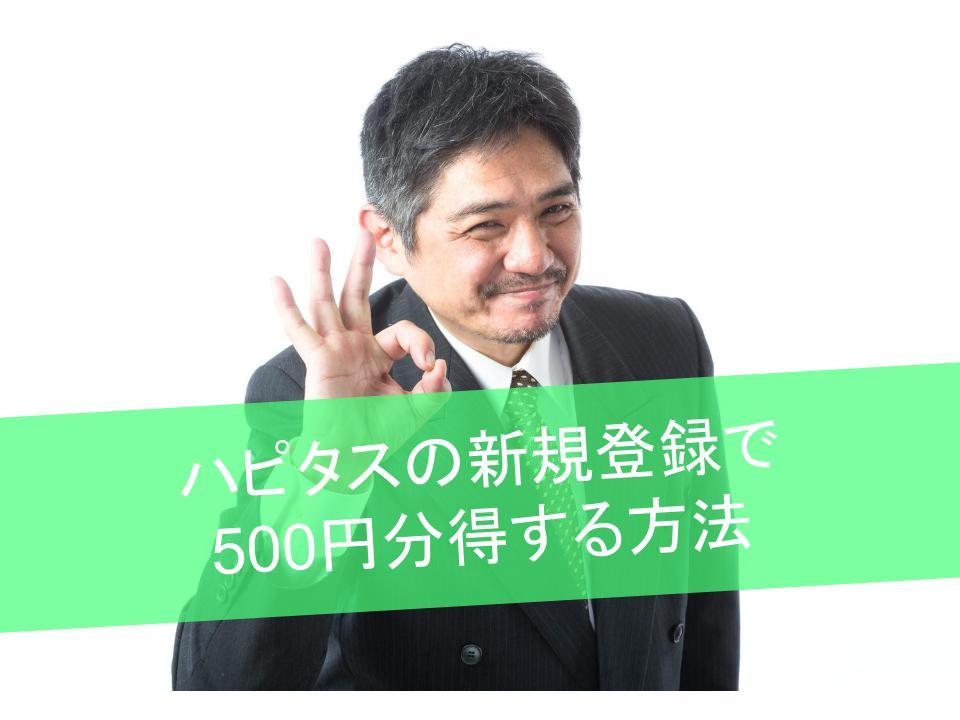 ハピタスの新規登録で500円分得する方法