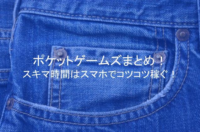 ポケットゲームズまとめ!