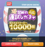 10000スター
