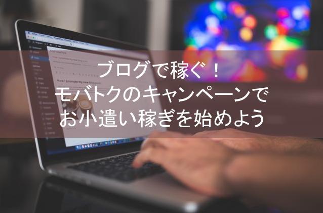 ブログで稼ぐ!モバトクのキャンペーンで確実なお小遣い稼ぎを始めよう
