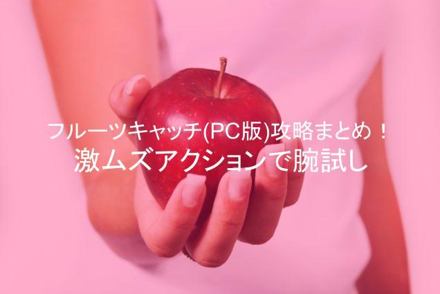 フルーツキャッチ(PC版)攻略まとめ!
