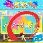 計算ゲーム「ぺたぺた算数アート」攻略!暗算でお小遣い稼ぎ