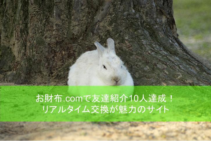 お財布.comで友達紹介10人達成!!