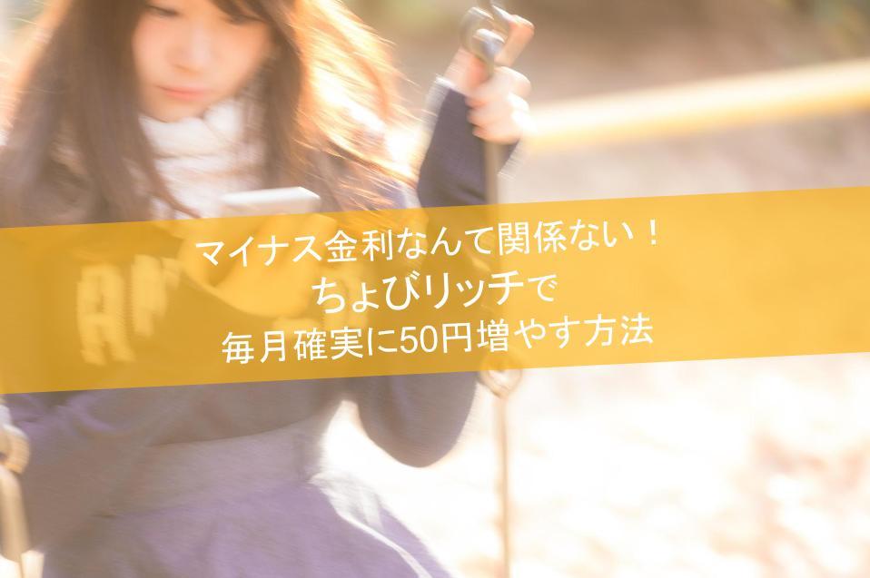 マイナス金利なんて関係ない!ちょびリッチで毎月確実に50円増やす方法