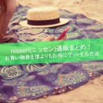 nissen(ニッセン)通販評判まとめ! セブンイレブン店頭受取【2017/5/23まで】