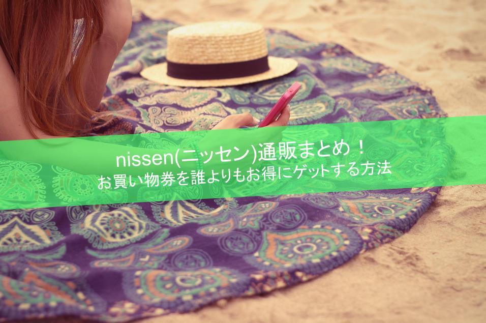 nissen(ニッセン)通販まとめ!お買い物券を誰よりもお得にゲットする方法