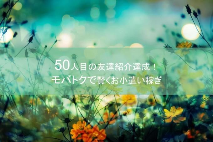 モバトク50人目の友達紹介達成!