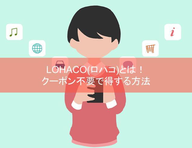 LOHACO(ロハコ)とは!クーポン不要で150円&2.4%得する方法