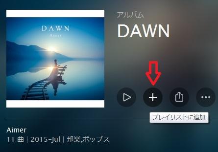 アルバム追加