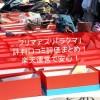 フリマアプリ「ラクマ」評判口コミ評価まとめ!楽天運営で安心!今だけ100P確定ゲットチャンス!