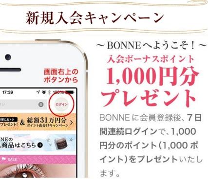 BONNE新規登録1000円分
