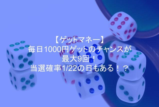 ゲットマネーなら毎日1000円ゲットのチャンスが最大9回!