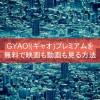 GYAO!(ギャオ)プレミアムを無料で映画も動画も見る方法【M-1グランプリ2017メディアパートナー】