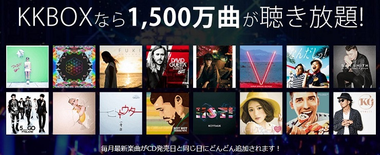 KKBOX 1500