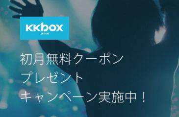 KKBOX初月無料クーポン
