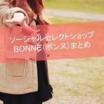 セレクトショップ「BONNE(ボンヌ)」評判評価まとめ!41%還元登場中!