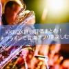 KKBOX評判評価まとめ!オフラインでも聴ける音楽聴き放題アプリ