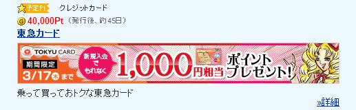 4,000円相当